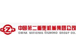 中国第二重型机械集团公司