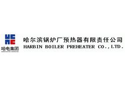 哈尔滨锅炉厂预热器有限公司